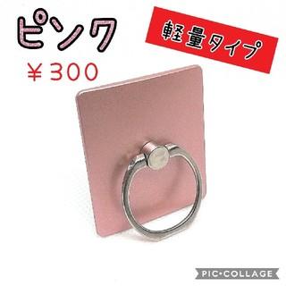 軽量 ピンク バンカーリング スマホリング フィンガーリング ホールドリング(その他)