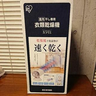 アイリスオーヤマ - アイリス 衣類乾燥機 カラリエ IK-C300-A