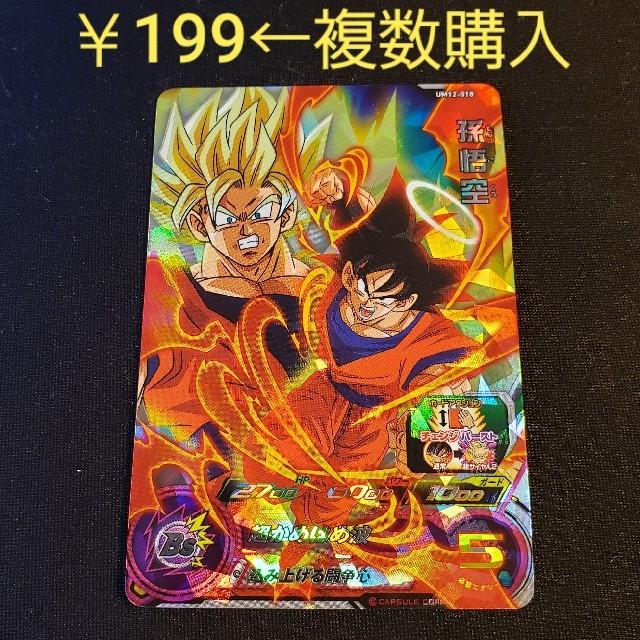 ドラゴンボール(ドラゴンボール)のドラゴンボールヒーローズ 孫悟空 UM12-018 エンタメ/ホビーのトレーディングカード(シングルカード)の商品写真
