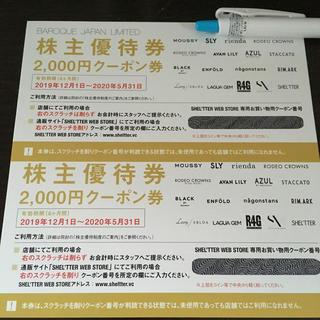 アズールバイマウジー(AZUL by moussy)の4000円分 バロックジャパンリミテッド 株主優待券(ショッピング)