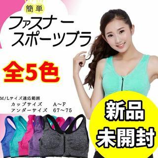 ☆★割引有り★☆【新品・未開封】【M~L】 スポーツブラ(ブラ)