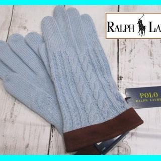ポロラルフローレン(POLO RALPH LAUREN)の即購入可◆未使用ラルフローレン カシミヤケーブル編手袋 羊革 水色(手袋)