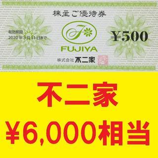 フジヤ(不二家)の不二家◆6,000円相当(ショッピング)