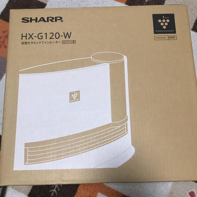 SHARP(シャープ)のシャープ HX-G120 スマホ/家電/カメラの冷暖房/空調(電気ヒーター)の商品写真