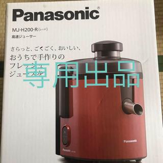 パナソニック(Panasonic)のパナソニック 高速ジューサー MJ-H200-R(ジューサー/ミキサー)