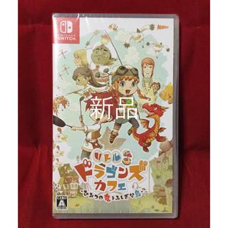 Nintendo Switch - 新品 リトルドラゴンズカフェ ひみつの竜とふしぎな島 Switch