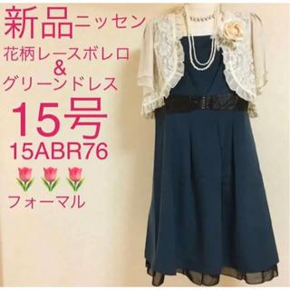 ニッセン - 新品❤️ニッセン花柄レースボレロ&ドレス15号結婚式 披露宴 入学式 卒業式