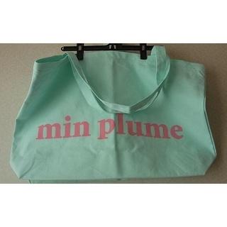 ミンプリュム(min plume)のミンプリュム min plume 袋(トートバッグ)