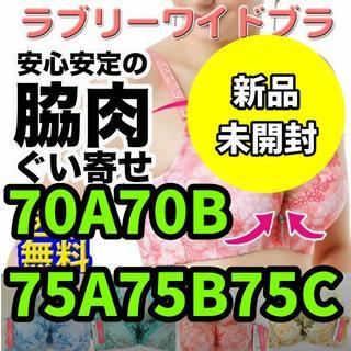 ☆★割引有り★☆【新品・未開封・追跡付き】【A70~C75】ワイドブラ(ブラ)