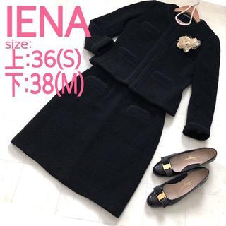 IENA - IENA スカート スーツ  黒 上36/S・下38/M 卒業式 卒園式 ママス