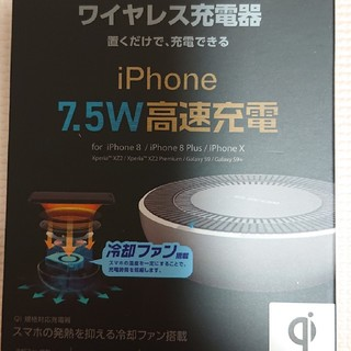 ELECOM - 新品未使用品✨ELECOM ワイヤレス充電器