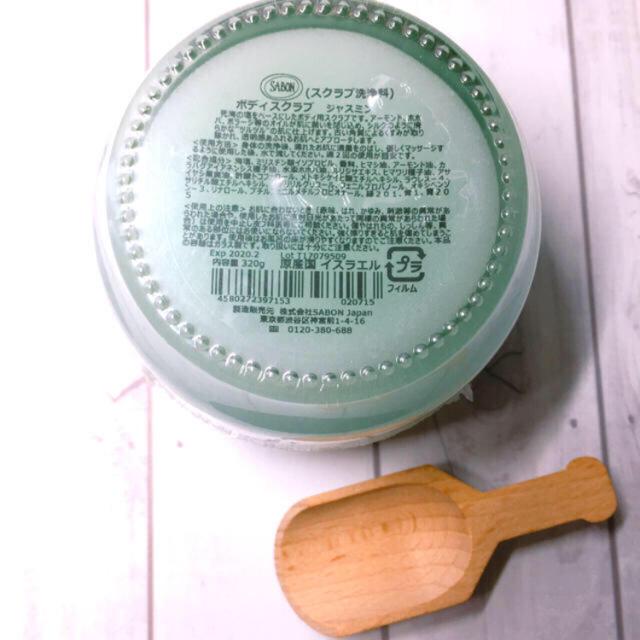 SABON(サボン)のSABON サボン ◆ ボディスクラブ,ハンドクリーム コスメ/美容のボディケア(ボディスクラブ)の商品写真