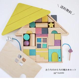 ボーネルンド(BorneLund)のgg* ジジ  tsumiki ツミキ 積み木(積み木/ブロック)