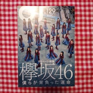 ケヤキザカフォーティーシックス(欅坂46(けやき坂46))の欅坂46僕らが背負った運命(アイドルグッズ)