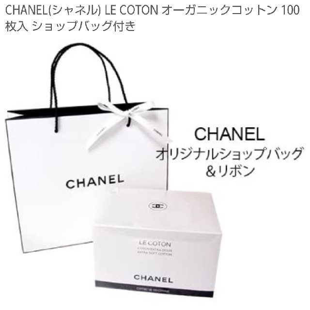 CHANEL(シャネル)のシャネル コットン 100 枚 × 2 箱   新品 未使用 未開封 コスメ/美容のメイク道具/ケアグッズ(コットン)の商品写真