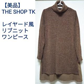 THE SHOP TK - 【美品】THE SHOP TK レイヤード風 リブニットワンピース
