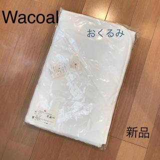 ワコール(Wacoal)の【新品】Wacoal おくるみ 白 日本製(おくるみ/ブランケット)