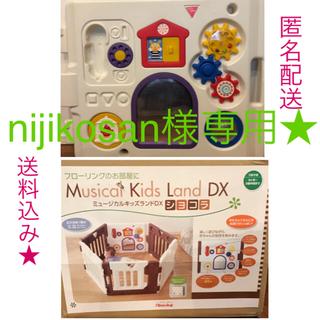 日本育児 - 【ミュージカルキッズランドDX】日本育児 ベビーサークル ショコラ6枚