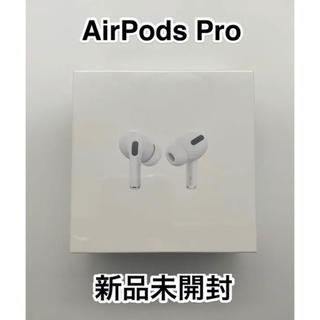 【送料無料】Apple AirPods Pro 新品未使用 未開封