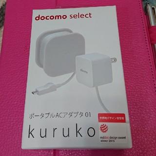 エヌティティドコモ(NTTdocomo)のドコモ 純正 ポータブルACアダプタ 01 kuruko  (バッテリー/充電器)