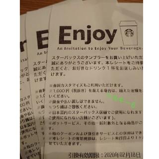 スターバックスコーヒー(Starbucks Coffee)のスターバックス ドリンクチケット 無料券3枚(フード/ドリンク券)