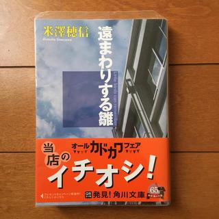 角川書店 - 遠まわりする雛