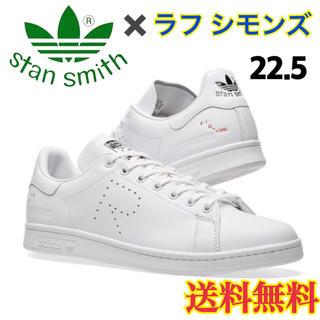 アディダス(adidas)の【新品】アディダス スタンスミス スニーカー ラフシモンズ コラボ 白 22.5(スニーカー)