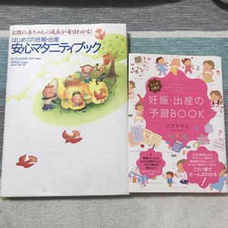 はじめての妊娠・出産安心マタニティブック、妊娠・出産の予習BOOK(住まい/暮らし/子育て)