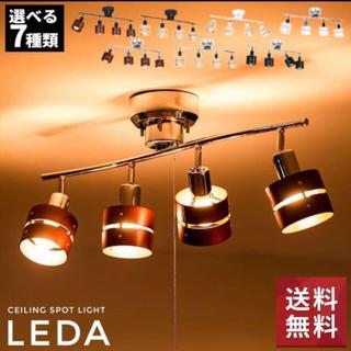アイリスオーヤマ - シーリングライト おしゃれ LED 8畳 4灯 照明 天井照明 スポットライト