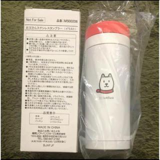 Softbank - 新品未使用 SoftBank お父さんステンレスタンブラー☆非売品