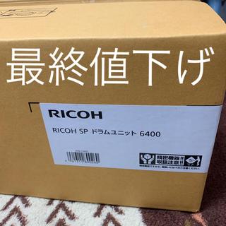 RICOH - リコー ドラムユニット6400