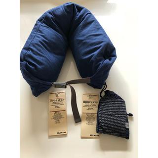 ムジルシリョウヒン(MUJI (無印良品))の無印良品 ネッククッション・携帯用アイマスク(旅行用品)