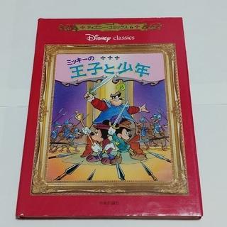 ディズニー(Disney)のディズニーコミック(ミッキーの王子と少年)(その他)