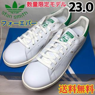 アディダス(adidas)の【新品】希少 アディダス  スタンスミス フォーエバー 数量限定モデル 23.0(スニーカー)