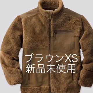 Engineered Garments - ユニクロ エンジニアードガーメンツ 茶色XS フリースジャケット 新品未使用