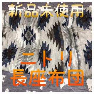 ニトリ - 【新品未使用】ニトリ 長座布団 こたつ お昼寝