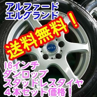 送料無料!ブリヂストン 16インチ×ダンロップスタッドレス215/65R16 (タイヤ・ホイールセット)