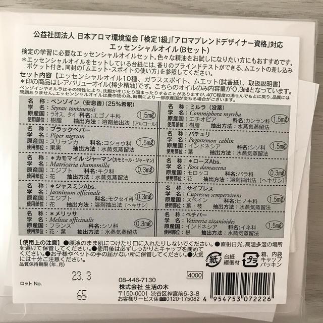 生活の木(セイカツノキ)のアロマ検定 エッセンシャルオイル入門セット 検定1級対応Bセット(1セット) コスメ/美容のリラクゼーション(エッセンシャルオイル(精油))の商品写真