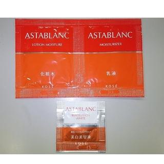 アスタブラン(ASTABLANC)の【試供品】KOSE アスタブラン(サンプル/トライアルキット)
