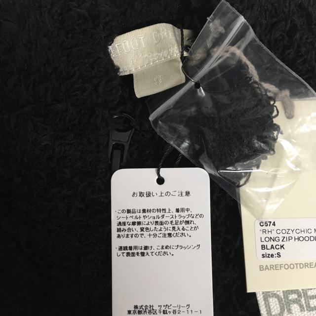Ron Herman(ロンハーマン)の新品 ロンハーマン×ベアフットドリームス コラボパーカー ブラック Sサイズ メンズのトップス(パーカー)の商品写真