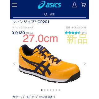 Onitsuka Tiger - ✨新品✨ asics 安全靴 ウィンジョブ CP201  27.0cm