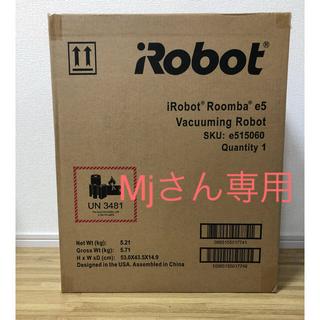 iRobot - ルンバ e5 Roomba【新品・未使用】