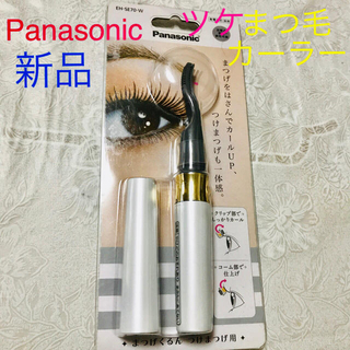 パナソニック(Panasonic)のまつげくるん つけまつげ用 白 EH-SE70-W(1本入)(ホットビューラー)