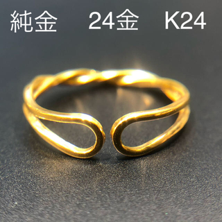 24金 純金 K24 リング(リング(指輪))