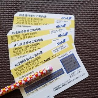 ラクマパック発送 ANA 全日空 株主優待券 4枚