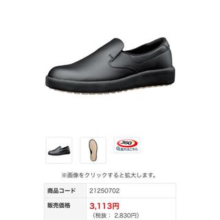 ミドリアンゼン(ミドリ安全)のミドリ安全 超耐滑軽量作業靴 ハイグリップ ワークシューズ 23cm(その他)