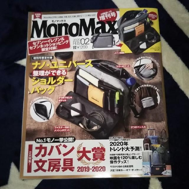 宝島社(タカラジマシャ)のモノマックス 2020 2月号 エンタメ/ホビーの雑誌(その他)の商品写真