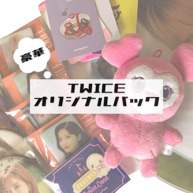 Waste(twice)(ウェストトゥワイス)のTWICE 缶バッチ トレカ うちわ エンタメ/ホビーのCD(K-POP/アジア)の商品写真