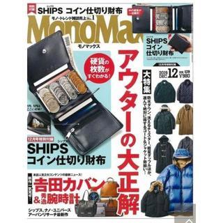 SHIPS - 新品 Monomax付録 SHIPS コイン仕切り財布
