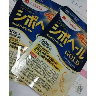 シボヘールゴールド 二袋(ダイエット食品)